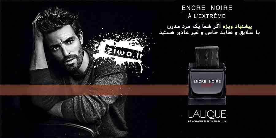 مردانه لالیک مدل Encre Noire