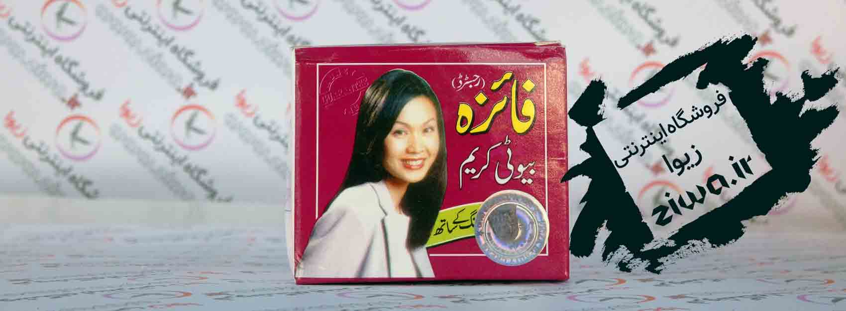 کرم فائزه Cream and soap Faiza