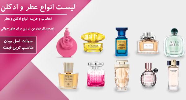 خرید انواع عطر و ادکلن زنانه مردانه کودکانه ارزان و خارجی