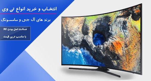 قیمت و خرید انواع تلویزیون های خارجی برند اصل ارزان بازار مرزی جوانرود و بانه