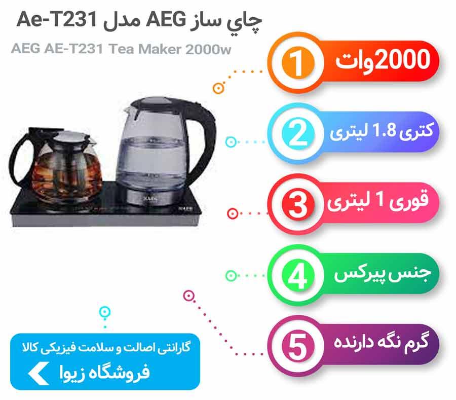 چای ساز AEG مدلT231
