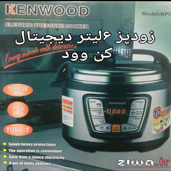 زودپز برقی 6 لیتری کنوود مدل  KENWOOD KPC376