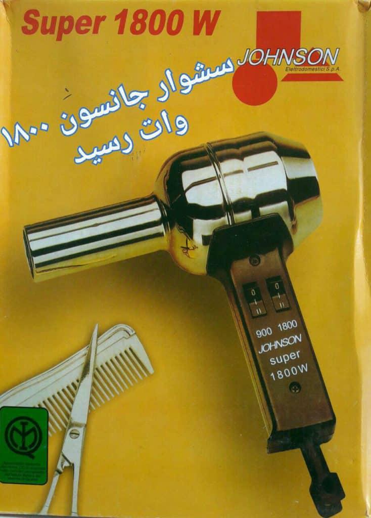 سشوار جانسون مدل سوپرJohnson Super Hair Dryer