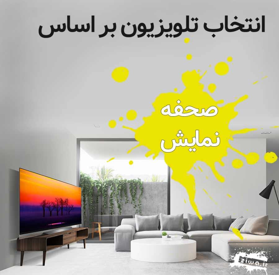 خرید تلویزیون اساس صحفه نمایش