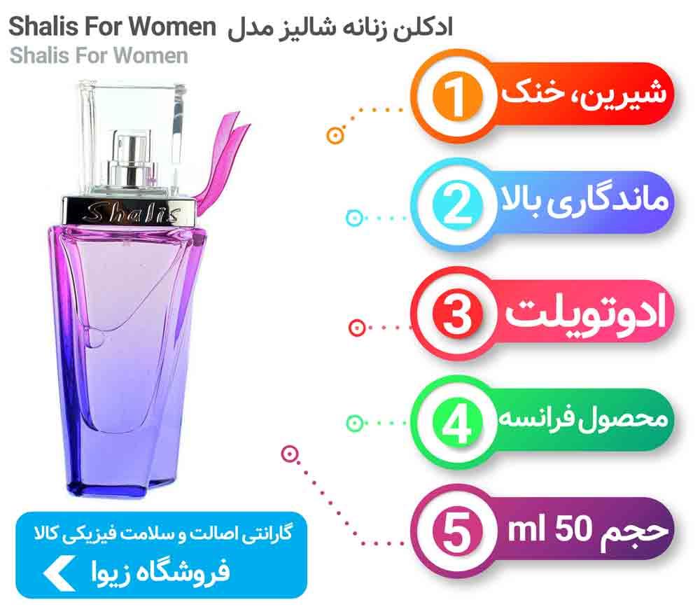عطر زنانه شالیز مدل EDT حجم 50میلی لیتر