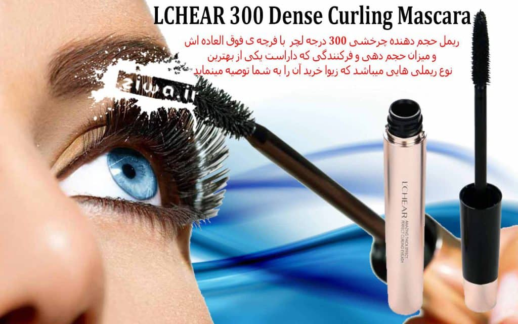 ریمل حجم دهنده چرخشی ۳۰۰ درجه لچر LCHEAR 300 Dense Curling Mascara