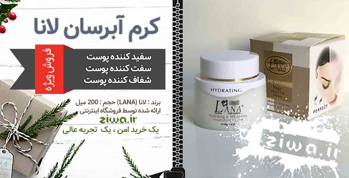 کرم آبرسان لانا lana - سفید کننده پوست ، سفت کننده پوست ، ضد پیری و چروک