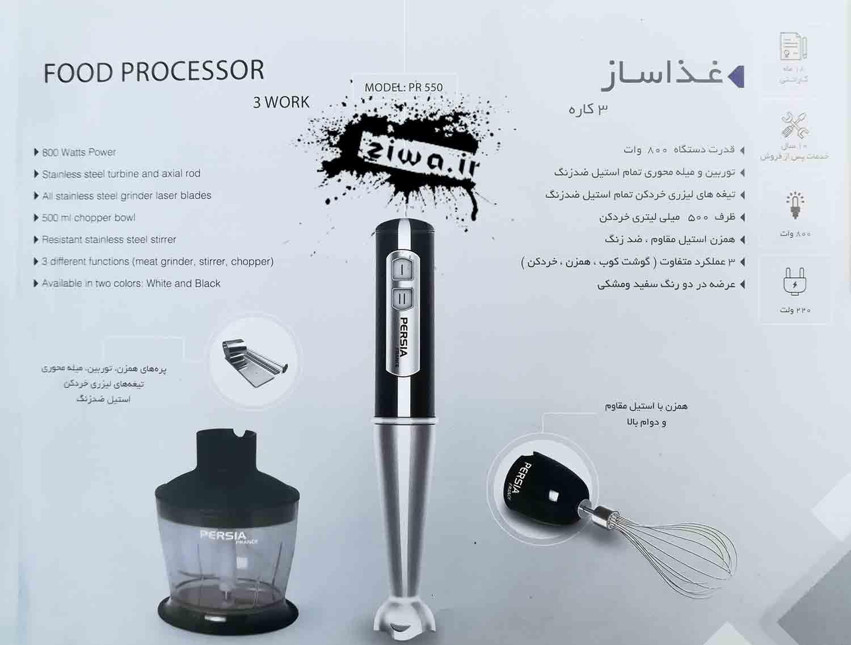 غذا ساز سه کاره پرشیا فرانس مدل PR-550