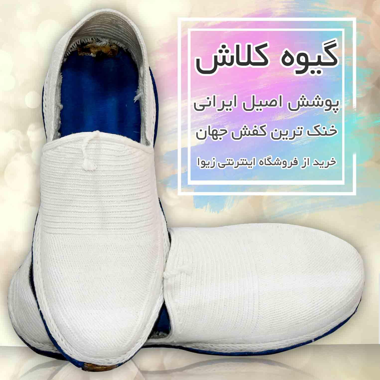 گیوه کلاش هورامی کوردی ، خرید گیوه اصل کردستان و اورامانات
