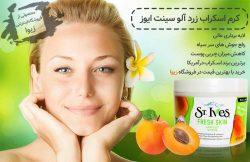 St.Ives Fresh Skin Apricot scrub کرم اسکراب زرد آلو سینت ایوز
