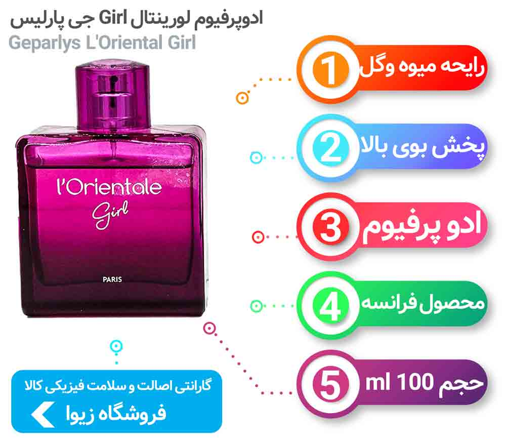 L 'Orientale Girl By Estelle Ewen، 3.4 oz اسپری EDP برای زنان