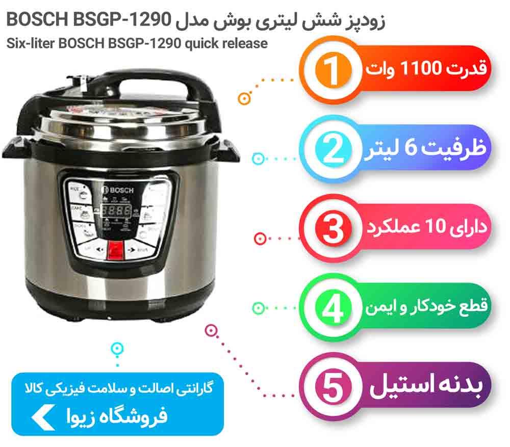 زودپز بوش تمام استیل مدل BSGP-1290