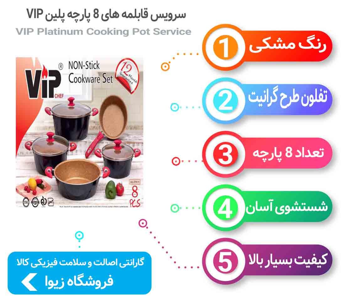سرویس قابلمه های ۸ پارچه پلین VIP
