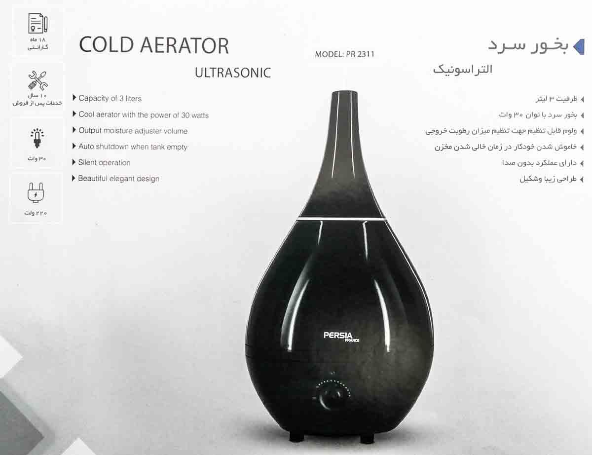 دستگاه بخور سرد التراسونیک پرشیا قرانس