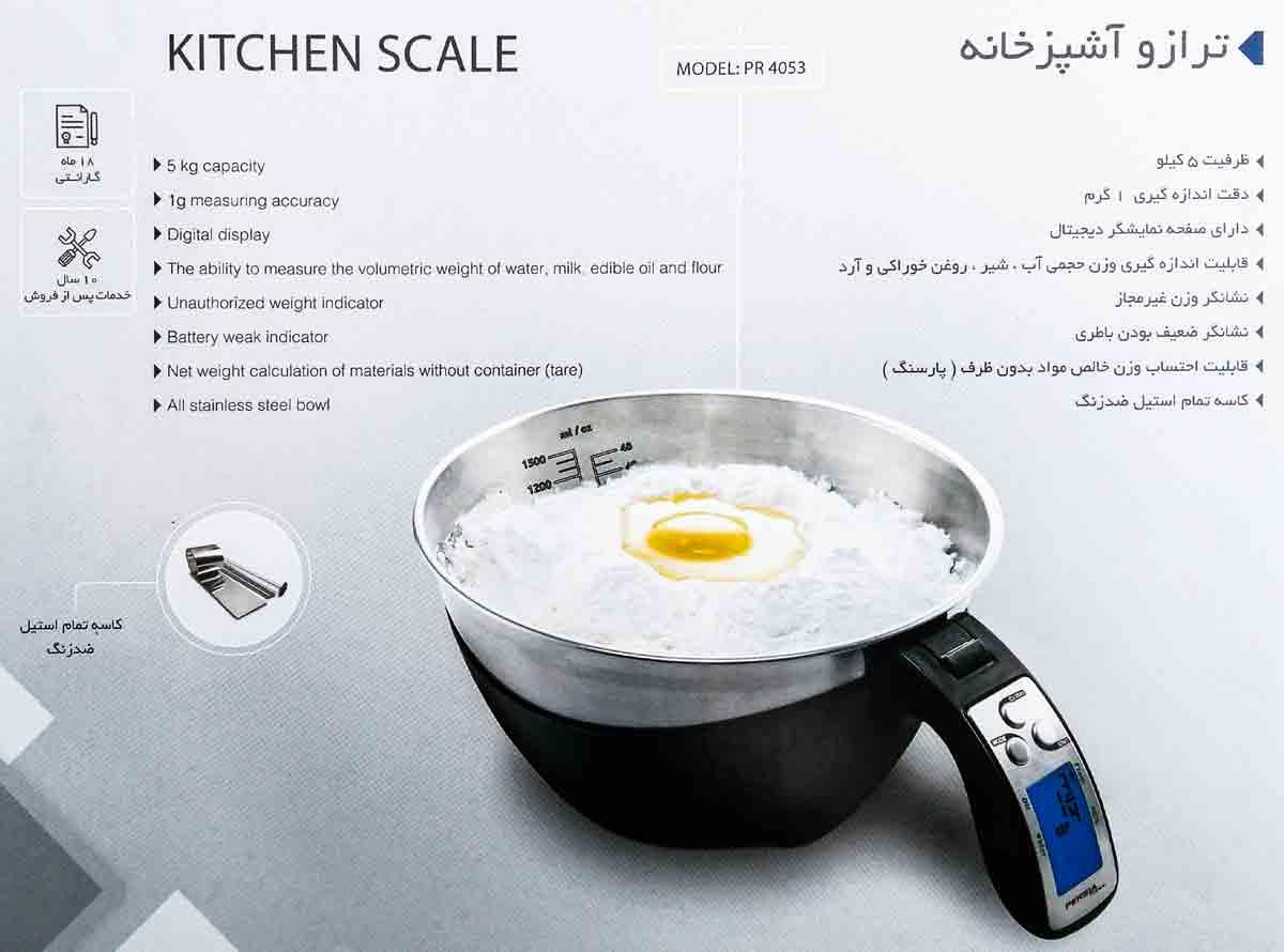 ترازو آشپزخانه مدل PR4053