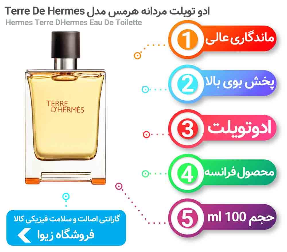 عطر ادکلن هرمس تق هرمس-Hermes Terre d'Hermes 100 ml