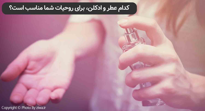 کدام عطر و ادکلن، برای روحیات شما مناسب است؟