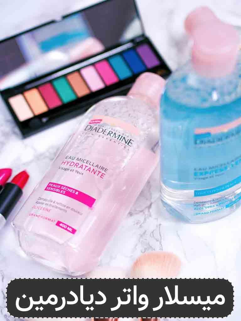 پاک کننده آرایش و آبرسان دیادرمین مدل Hydratante