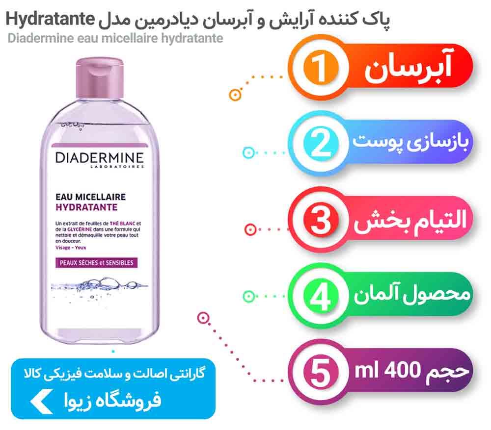 پاک کننده آرایش و آبرسان دیادرمین مدل Hydratante حجم 400 میل