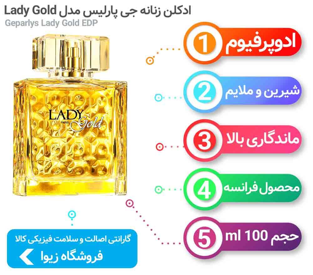 عطر ادکلن جی پارلیس لیدی گلد-Geparlys Lady Gold