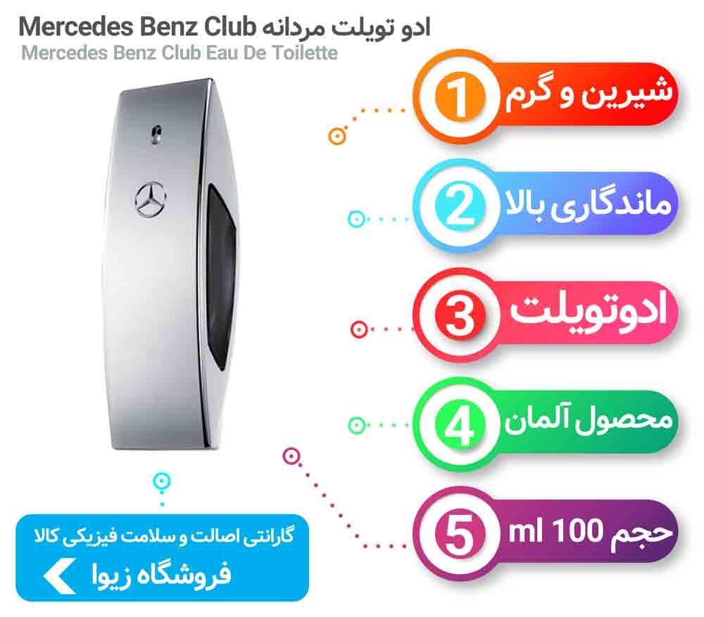 مرسدس بنز کلاب مردانه Mercedes Benz CLUB