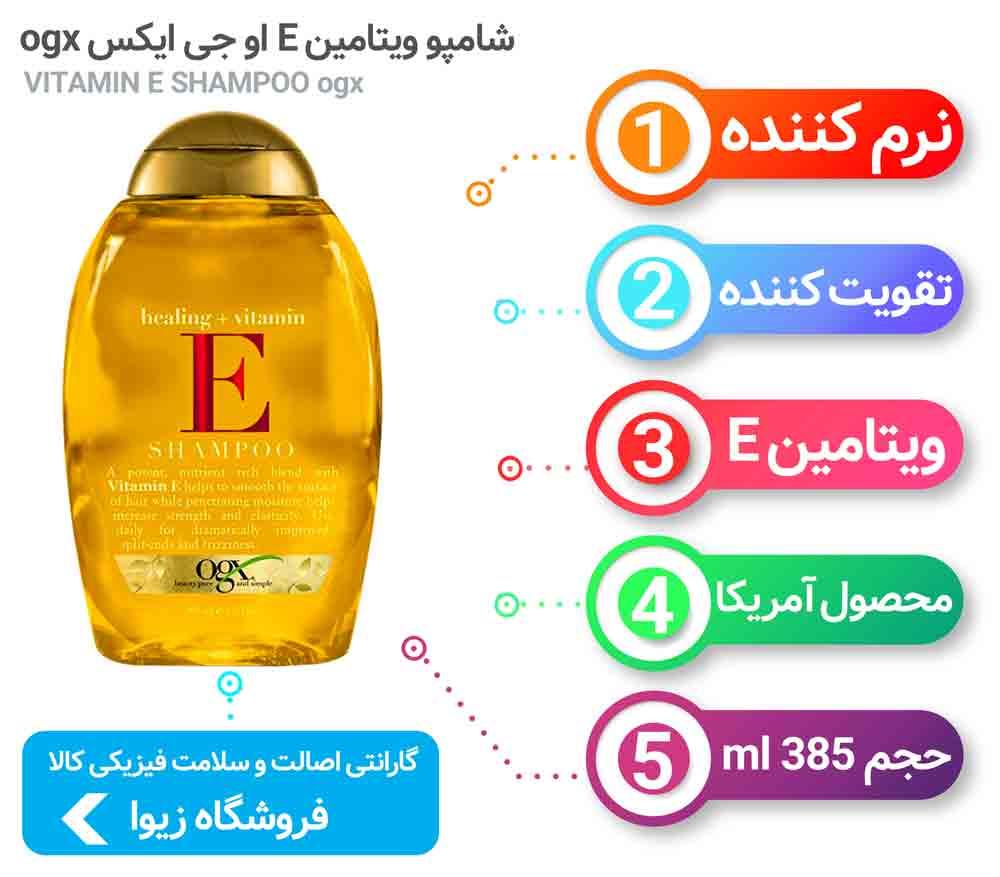 نرم کننده موی ویتامین E او جی ایکس Ogx Healing Vitamin E حجم 385 میلی لیتر
