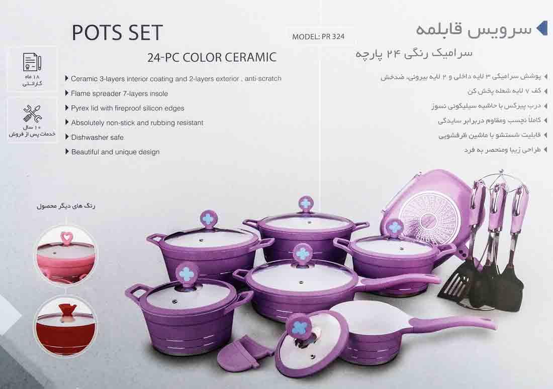 سرویس قابلمه سرامیک رنگی ۲۴ پارچه مدل پرشیا فرانس PR 324