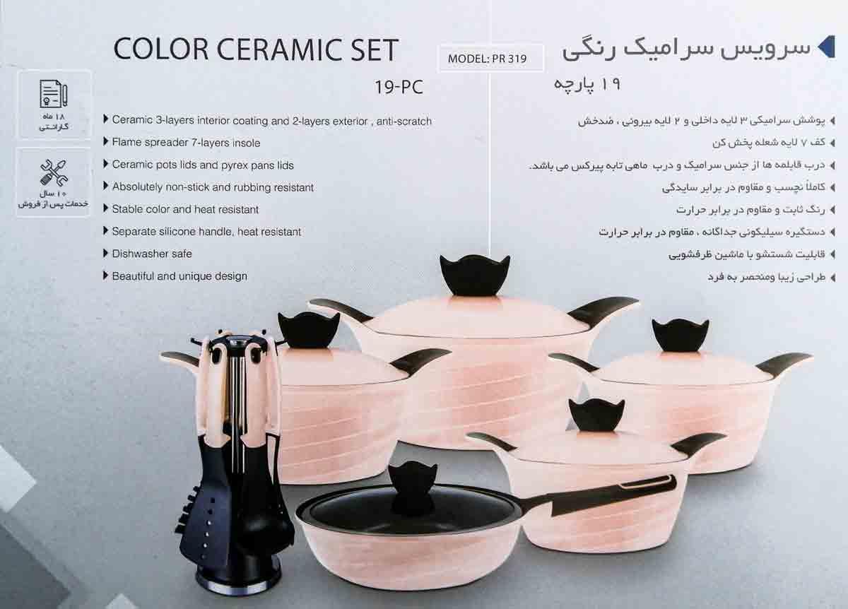 سرویس سرامیک رنگی۱۹ پارچه مدل پرشیا فرانس ۳۱۹