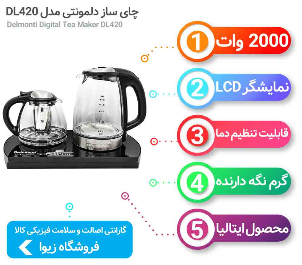 چای ساز لمسی دلمونتی مدل DL420