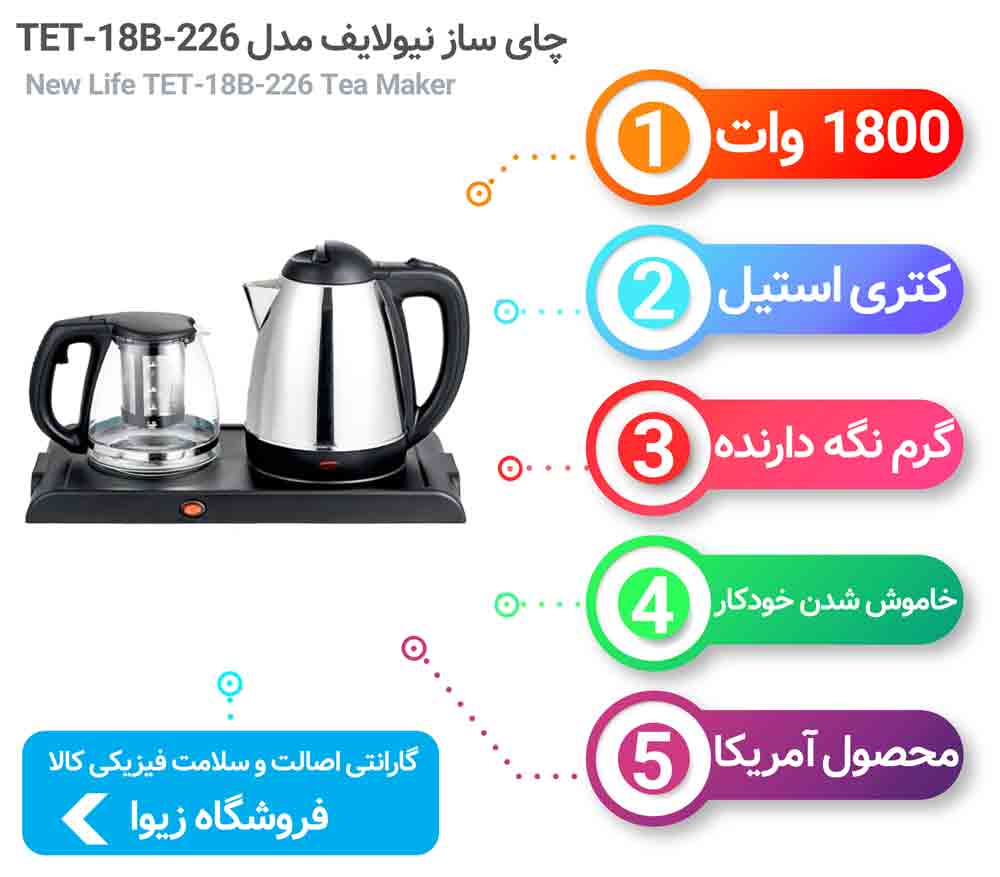 چای ساز نیولایف مدل TET-18B-226